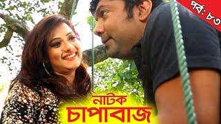 Bangla Comedy Natok   Chapabaj EP - 83   ATM Samsuzzaman, Hasan Jahangir, Joy, Eshana, Any