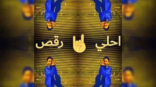 احلي رقص مصري