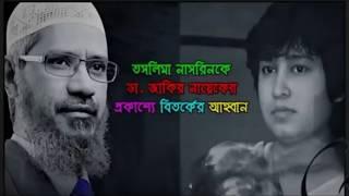 Zakir naik , ডাঃ জাকির নায়েক, Taslima Nasrin,  Dr Zakir Naik, Bangla, Lecture