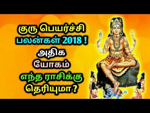 Xxx Mp4 குரு பெயர்ச்சி 2018 அதிக யோகம் எந்த ராசிக்கு தெரியுமா Guru Peyarchi 2018 Astrology In Tamil 3gp Sex