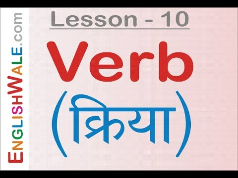 Xxx Mp4 Verb क्रिया Main Verb Helping Auxiliary Verb BASIC LEVEL For Beginners 3gp Sex