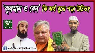 Muslims The Quran And Hinduism Vedas | Dr Zakir Naik Lecture Bangla Dubbing Part-18
