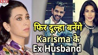 Karisma Kapoor के Ex husband Sanjay Kapur तीसरी बार रचाएंगे शादी