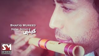 Shafiq Mureed - Gilay OFFICIAL SOUND TRACK