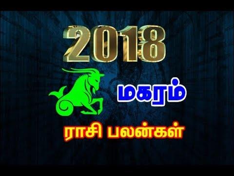 Xxx Mp4 2018 New Year Rasi Palan Makara Rasi Capricorn Sign 2018 புத்தாண்டு மகர ராசி பலன்கள் 3gp Sex