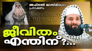 ജീവിതം എന്തിന്..?  | Islamic Speech In Malayalam | Afsal Qasimi Kollam New Muslim Mathaprabhashanam