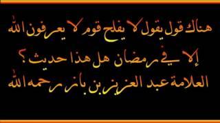لا يفلح قوم لا يعرفون الله إلا في رمضان - العلامة عبد العزيز بن باز رحمه الله