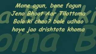 bhoot r tilotomma with lyrics