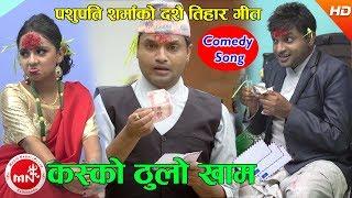 New Comedy Dashain Song 2074/2017 | Kasko Thulo Kham - Pashupati Sharma & Tika Pun Ft. Karishma