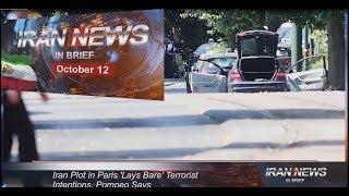 Iran news in brief, October 12, 2018