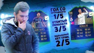 АЧИВКИ ДЛЯ TOTY в HAPPY-GO-LUCKY - FIFA 18
