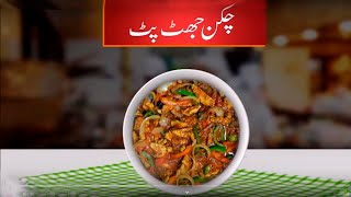 Chicken Jhat Pat Recipe - Sooperchef