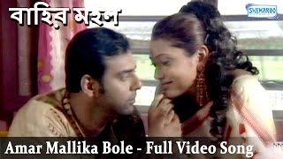Amar Mallika Bole - Superhit Bengali Movie - Bahir Mahal Song - Amitabha Bhattacharya |Meghna Halder