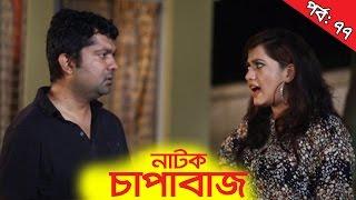 Bangla Comedy Natok   Chapabaj EP - 77   ATM Samsuzzaman, Hasan Jahangir, Joy, Alvi, Eshana, Any
