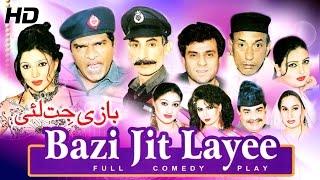 BAZI JIT LAYEE (FULL DRAMA) - IFTIKHAR TAKHUR - BEST PAKISTANI COMEDY STAGE DRAMA