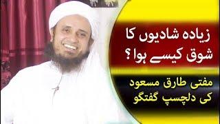 Zaida shadiya ka shoq kaise hue ? Mufti Tariq Masood Interesting Talk - زیادہ شادیوں کا شوق