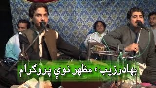 Bahadar Zaib Best Ghazal / Latest Performance