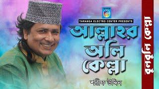 Bulbuli Kella   বুলবুলি কেল্লা - Allahr Oli Kella - Sarif Uddin
