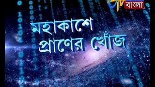 নাসার নতুন ঘোষণা ETV NEWS BANGLA