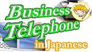 Business Telephone Talk #1 【Japanese Conversation Lesson】