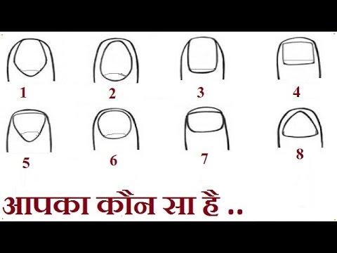 आपके नाख़ून -हमारी भविष्यवाणी| हिन्दी में  |Nails Prediction in hindi