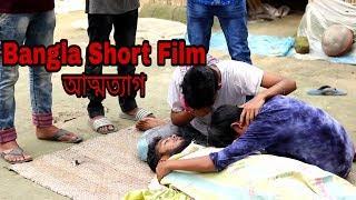 Bangla Shortfilm: - ATTOTAG
