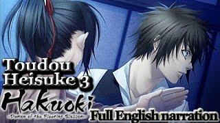 Hakuouki ~Demon of the Fleeting Blossom~  Toudou Heisuke Part 4 (full English narration)