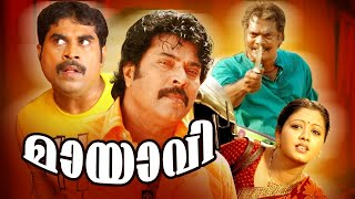 Malayalam Action Movies Full Mammootty # Malayalam Full Movie 2016 New Releases This Week