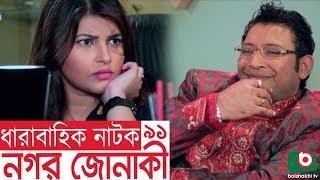 Bangla funny Natok | Nagar Jonaki | EP - 91 | Raisul Islam Asad, Intekhab Dinar, Jenny