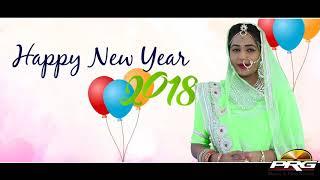 prakash rajpurohit jalsa , happy new yrear 2018 , PRG