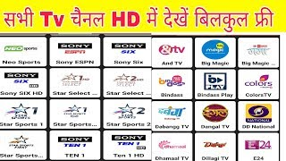 How to watch free Live Tv Channels !! Free Live HD Sports Channels