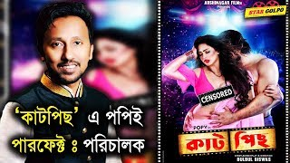 পপির 'কাটপিস' নিয়ে মুখ খুললেন পরিচালক ! Popy   New bangla movie 'Cut Piece'   Star Golpo