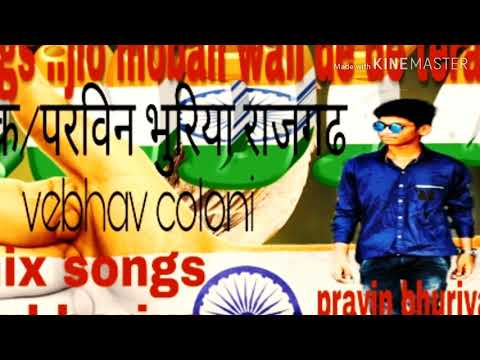 Xxx Mp4 New Rimix Songs Jio Mobail Wali De De Tera Dil Wo Gayk Pravin Bhuriya Rajgarh 3gp Sex