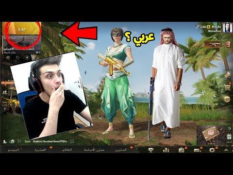 Xxx Mp4 اول شخص عربي يجرب اللغه العربيه في بوبجي موبايل ؟ طلعلي لون سلاح رهيب 3gp Sex