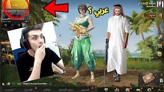 اول شخص عربي يجرب اللغه العربيه في بوبجي موبايل ؟! طلعلي لون سلاح رهيب