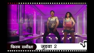 Judwaa 2 - Movie Review, जुड़वा 2  फिल्म समीक्षा Varun Dhawan