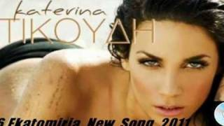 Katerina Stikoudi - 6 Ekatomiria (New Song 2011) HQ Greek