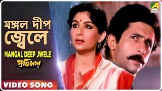 Mangal Deep Jwele | Pratidan | Bengali Movie Video Song | Lata Mangeshkar Song