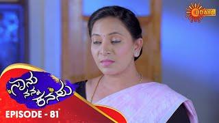 Naanu Nanna Kanasu - Episode 81 | 11th Nov 19 | Udaya TV Serial | Kannada Serial