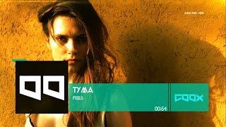 TYMA - Feels | [FREE DOWNLOAD]