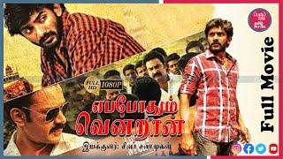 EPPOTHUM VENDRAN Full movie   INDIAN MOVIES WITH ENGLSIH SUBTITLES   Sanjay, Sunu Lakshmi