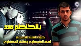 اقوى لطمية حماسية | يالكاظم مدد | احمد الصبيحاوي | استشهاد الامام الكاظم 2016-1437