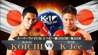 20170422 K 1 W GP 2017 JP ~ヘビー級スーパーマッチ KOICHI vs K Jee