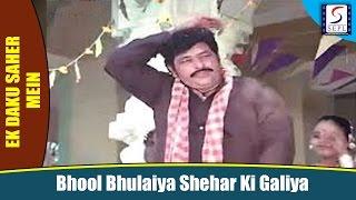 Bhool Bhulaiya Shehar Ki Galiya - Kishore Kumar @ Ek Daku Saher Mein - Suresh Oberoi, Sarika