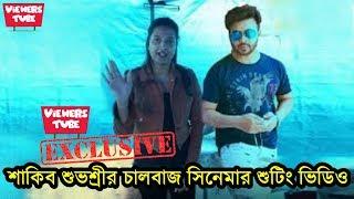 নবাব শাকিব শুভশ্রীর চালবাজ সিনেমার শুটিংয়ে যা হলো দেখলে অবাক হবেন দেখুন ভিডিও ! Chalbaaz Movie Shoot