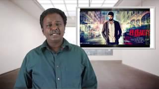 Sathya Movie Review - Sibi, Ramya, Varalakshmi - Tamil Talkies