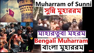 Muharram of Sunni (Bengali Muharram) বাংলা মুহাররম। সুন্নি মুহাররম।
