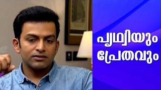 Star Chat: Actor Prithviraj on Ezra | 11th February 2017 | Full Episode