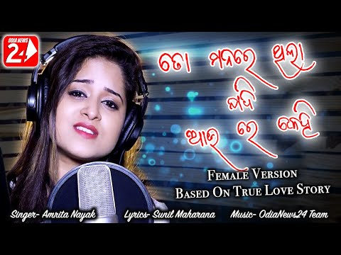 Xxx Mp4 To Manare Thila Jadi Au Re Kehi Female Official Studio Version Amrita Nayak Odia Sad Song 3gp Sex