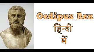 Oedipus Rex in Hindi - ईडीपस रेक्स